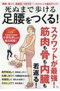 死ぬまで歩ける足腰をつくる!の本
