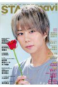 STAGE navi vol.36の本