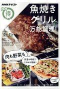 魚焼きグリルで万能調理!の本