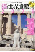 猫と世界遺産の街カレンダーMOOK 2020の本