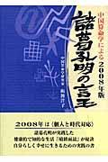 諸葛孔明の言玉 2008年版の本