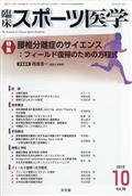 臨床スポーツ医学 2019年 10月号の本
