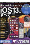 iPhone完全マスターガイド iOS13のすべての本