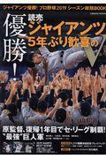 優勝!読売ジャイアンツ5年ぶり歓喜のVの本
