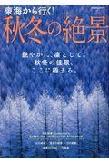 東海から行く!秋冬の絶景の本