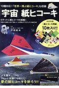 「宇宙」紙ヒコーキの本
