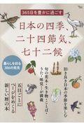 365日を豊かに過ごす日本の四季、二十四節気、七十二候の本