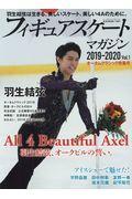 フィギュアスケートマガジン2019ー2020 Vol.1の本
