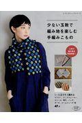 少ない玉数で編み地を楽しむ手編みこものの本