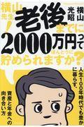 横山先生!老後までに2000万円ってほんとうに貯められますか?の本