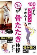 1分ポコポコ骨たたき体操の本