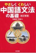 改訂新版 やさしくくわしい中国語文法の基礎の本
