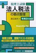 法人税法の要点整理 令和2年受験用の本