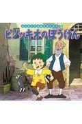 ピノッキオのぼうけんの本
