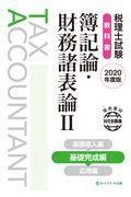 税理士試験教科書 簿記論・財務諸表論 2 2020年度版の本