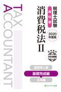 税理士試験教科書消費税法2 2020年度版の本