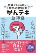かんテキ脳神経の本