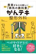 かんテキ整形外科の本