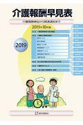 介護報酬早見表 2019年10月版〈消費税改定版〉の本