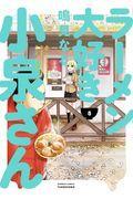 ラーメン大好き小泉さん 8の本