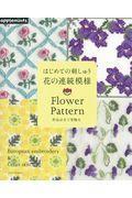 はじめての刺しゅう花の連続模様の本