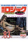 難問ロジックコレクションプレミアム 4の本