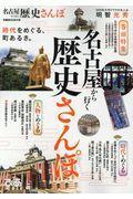 名古屋から行く歴史さんぽの本