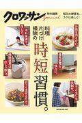 料理・片づけ・掃除の時短習慣。の本