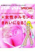 女性ホルモンできれいになる!の本