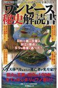 ワンピース秘史解読書の本
