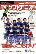 熱中!ソフトテニス部 vol.47の本