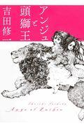 アンジュと頭獅王の本