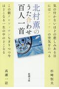北村薫のうた合わせ百人一首の本