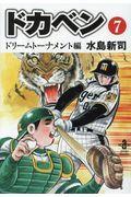 ドカベン ドリームトーナメント編 7の本