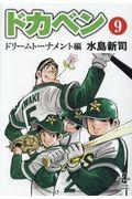 ドカベン ドリームトーナメント編 9の本