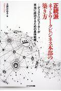 正統派ネットワークビジネス本部の築き方の本