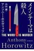 メインテーマは殺人の本