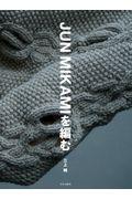 JUN MIKAMIを編むの本