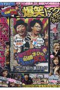 DVD>衝撃77連発!必勝本DVDアルティメットBOX!!の本