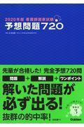 看護師国家試験予想問題720 2020年版の本