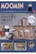 MOOMINマルチに使えるBIGなピクニックバッグBOOKの本