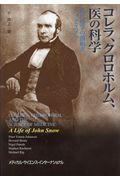 コレラ、クロロホルム、医の科学の本