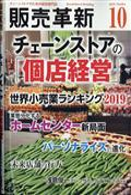 販売革新 2019年 10月号の本