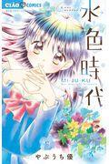 水色時代ベストセレクションMI・JU・KUの本