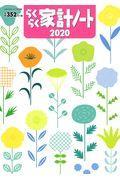 らくらく家計ノート 2020の本