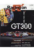 Racing on 503の本