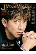 J Movie Magazine Vol.52の本