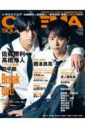 CINEMA SQUARE vol.115の本