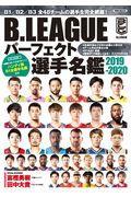 B.LEAGUEパーフェクト選手名鑑 2019ー2020の本
