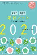 いちばんかんたん+いちばんお値うち家計ノート 2020の本